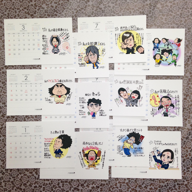各月カレンダー