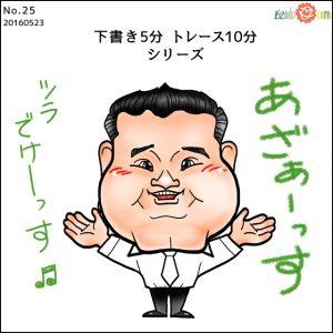 ザキヤマ似顔絵