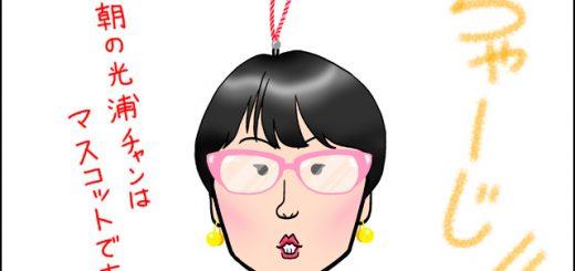 光浦靖子似顔絵
