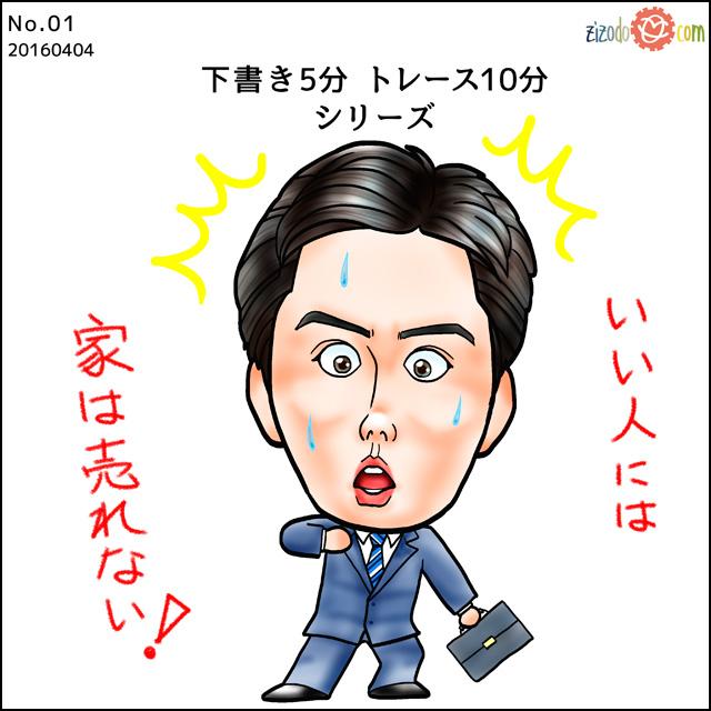 ドラマ似顔絵