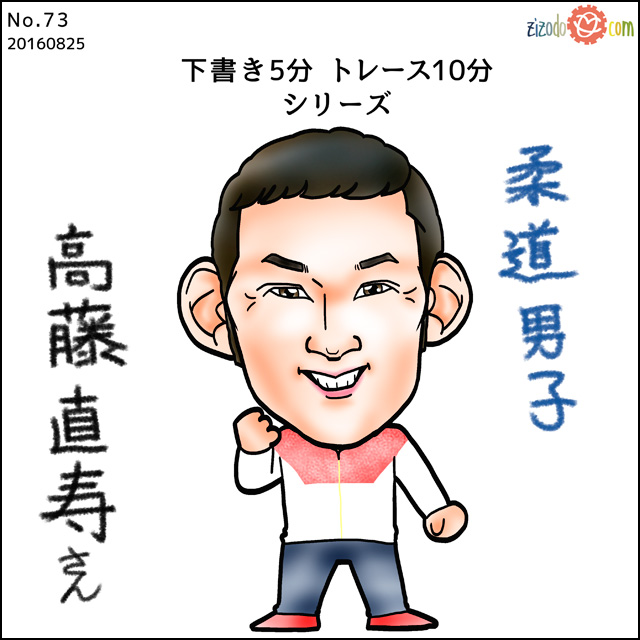 高藤選手似顔絵