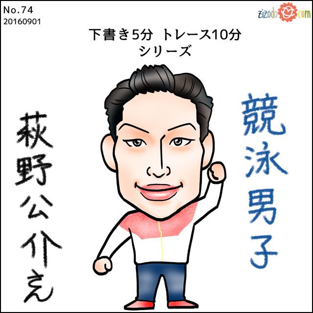 萩野選手似顔絵