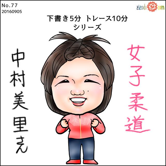 中村選手似顔絵