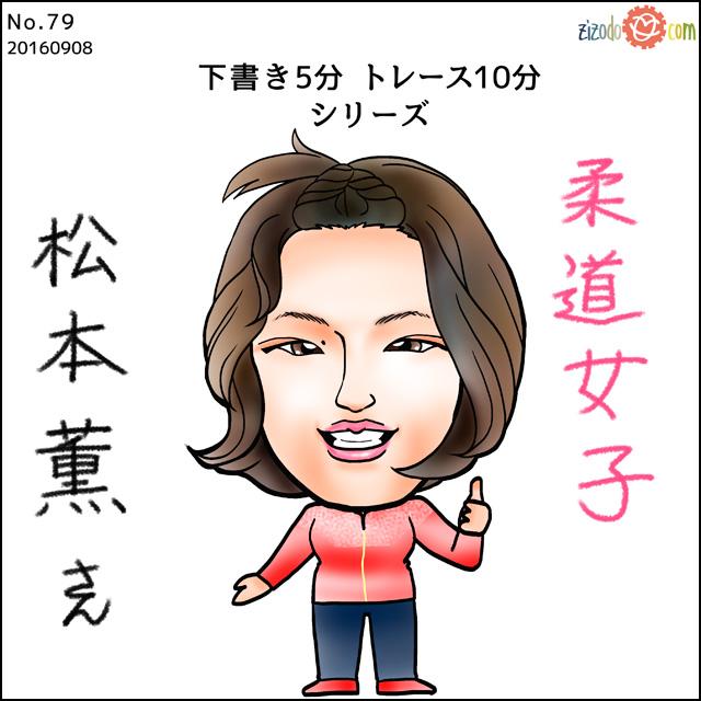 松本選手似顔絵