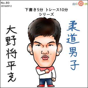 大野選手似顔絵