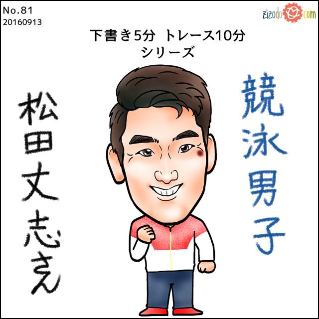 松田選手似顔絵
