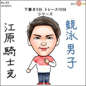 江原選手似顔絵