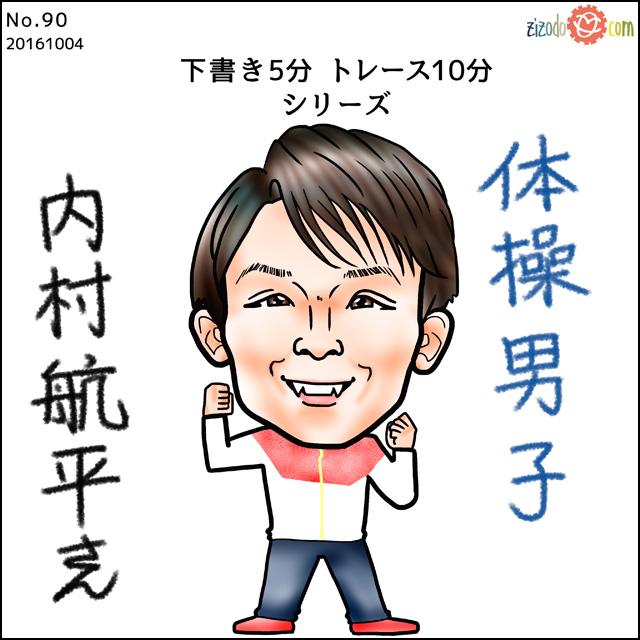内村選手似顔絵