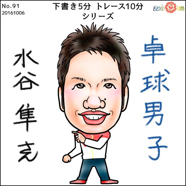 水谷選手似顔絵