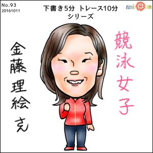 金藤選手似顔絵