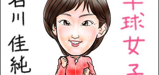 石川選手似顔絵