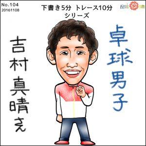 吉村選手似顔絵