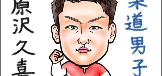 原沢選手似顔絵
