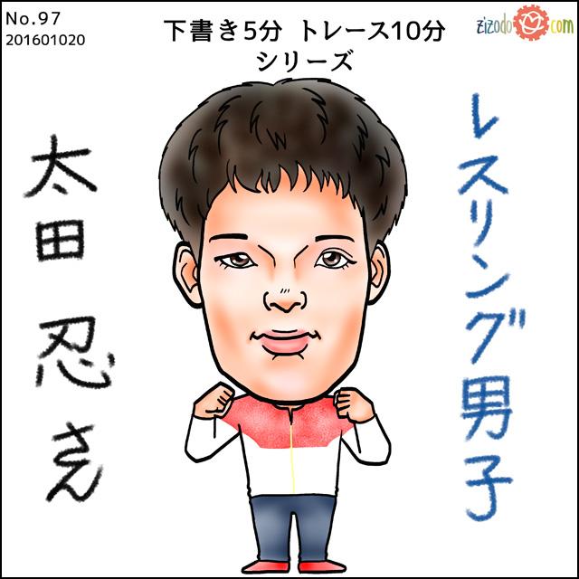 太田選手似顔絵