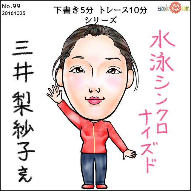 三井選手似顔絵