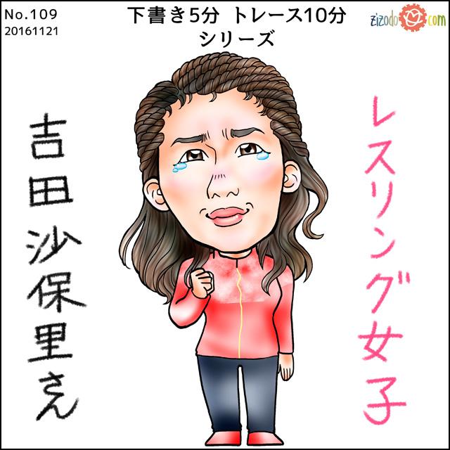 吉田選手似顔絵