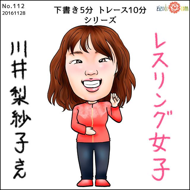 川井選手似顔絵