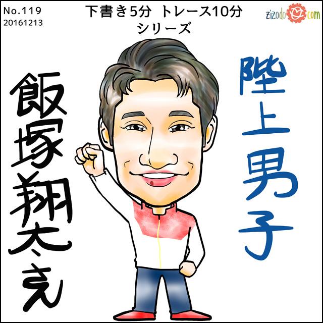 飯塚選手似顔絵
