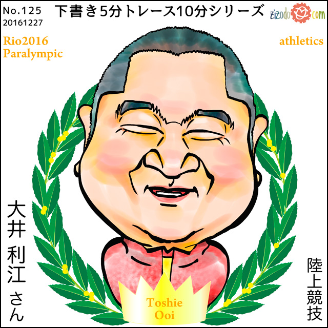 大井 利江選手似顔絵
