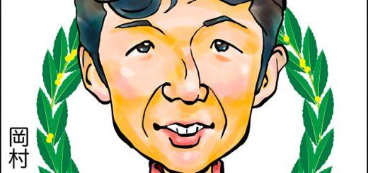 岡村 正広選手似顔絵