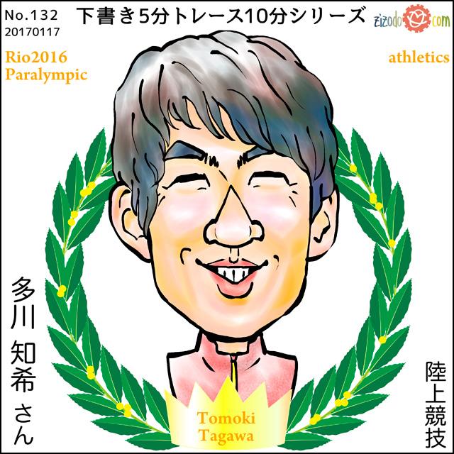 多川 知希選手似顔絵
