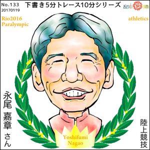 永尾 嘉章選手似顔絵