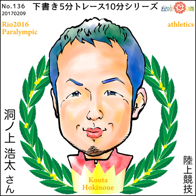 洞ノ上 浩太選手似顔絵
