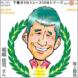 堀越 信司選手似顔絵