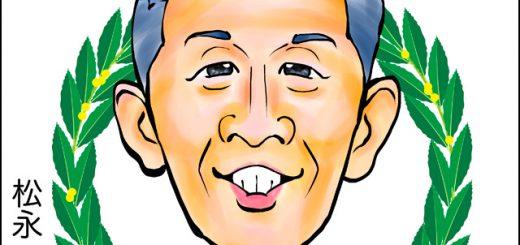 松永 仁志選手似顔絵