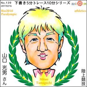 山口 光男選手似顔絵