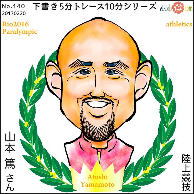 山本 篤選手似顔絵