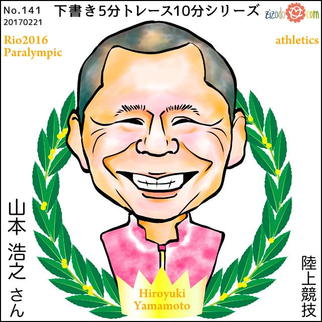 山本 浩之選手似顔絵