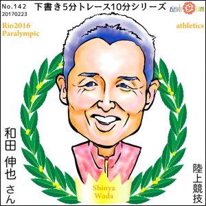 和田 伸也選手似顔絵