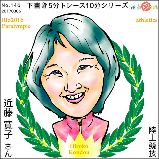 近藤 寛子選手似顔絵