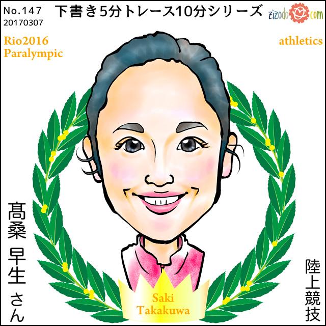 髙桑 早生選手似顔絵