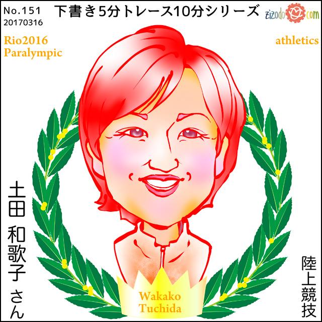 土田 和歌子選手似顔絵