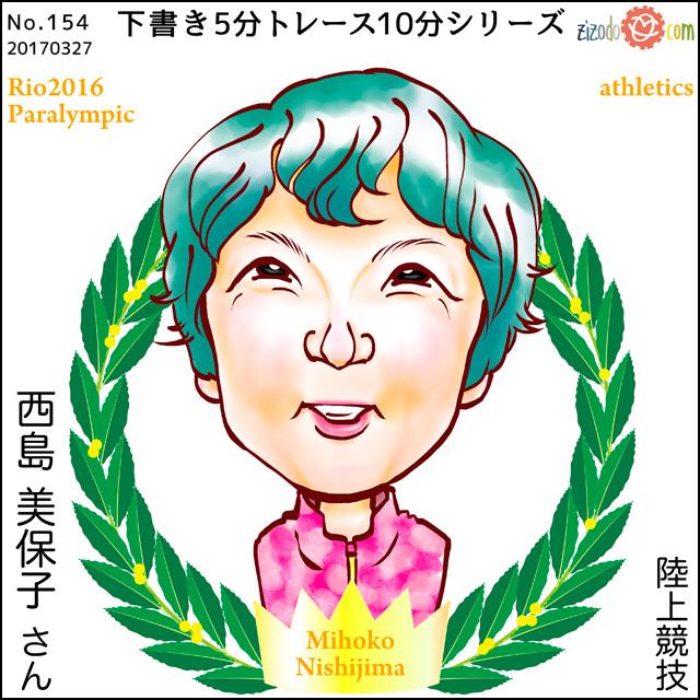 西島 美保子選手似顔絵