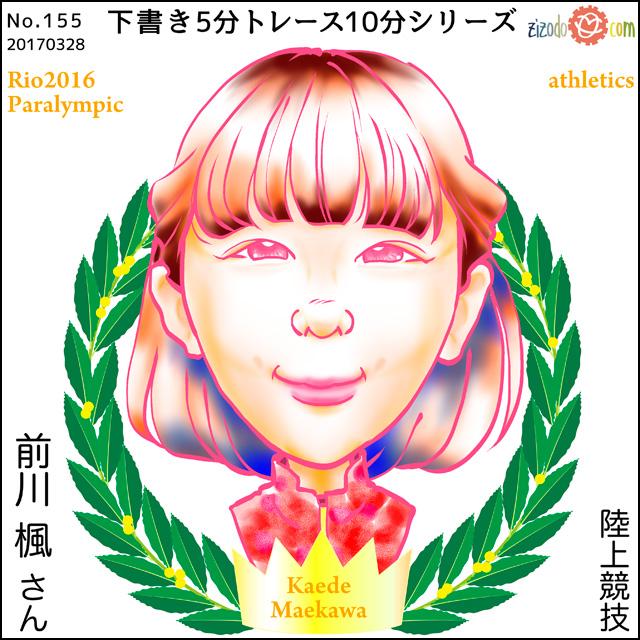前川 楓選手似顔絵