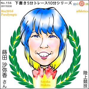 蒔田 沙弥香選手似顔絵