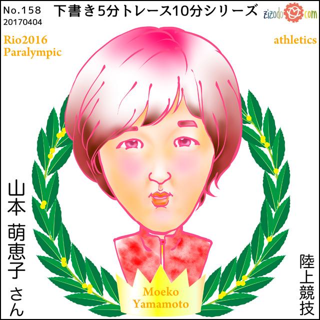 山本 萌恵子選手似顔絵