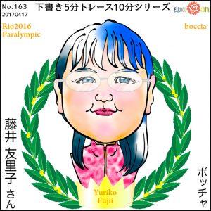 藤井 友里子選手似顔絵