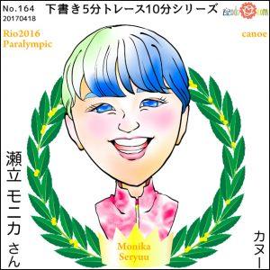 瀬立 モニカ選手似顔絵