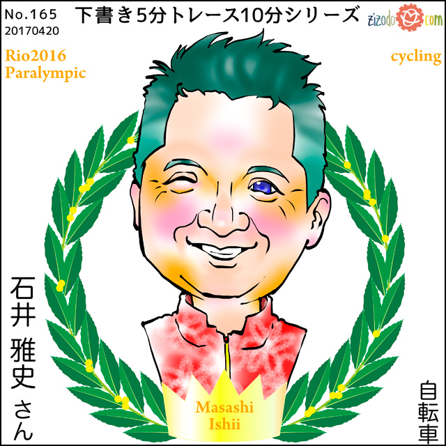 石井 雅史選手似顔絵
