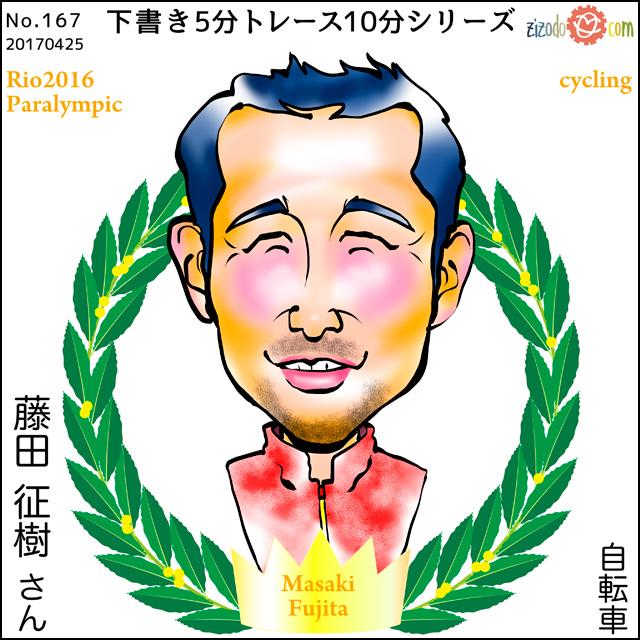 藤田 征樹選手似顔絵