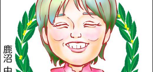 鹿沼 由理恵選手似顔絵