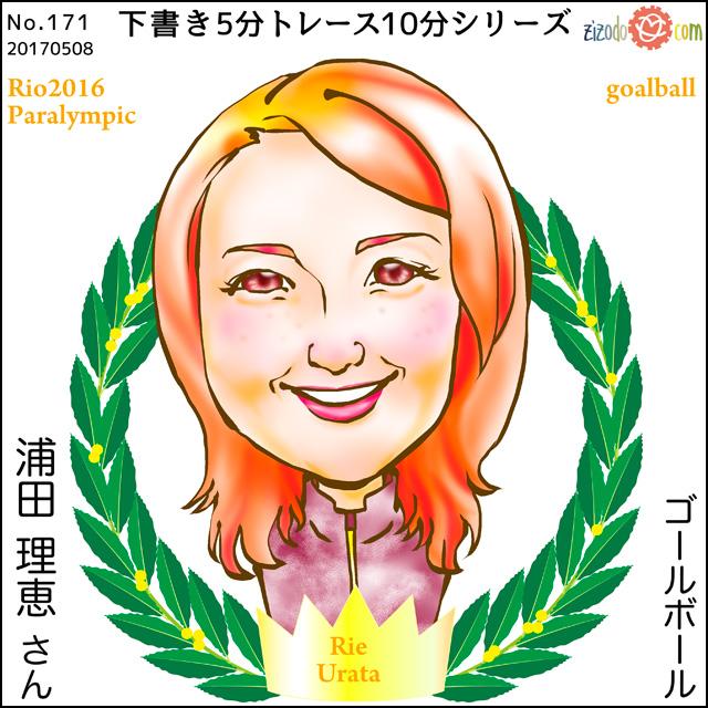 浦田 理恵選手似顔絵