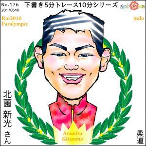 北薗 新光選手似顔絵