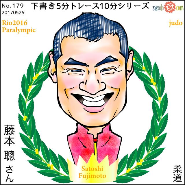 藤本 聰選手似顔絵