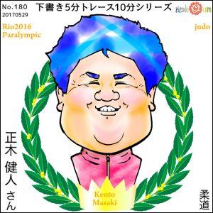 正木 健人選手似顔絵