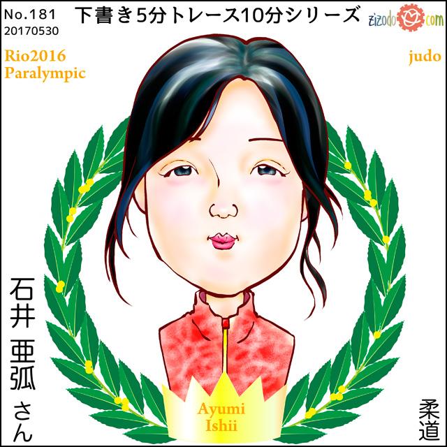 石井 亜弧選手似顔絵